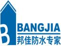 广州邦佳防水补漏工程有限公司