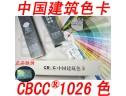 新!新!新!CBCC-中国建筑色卡 1026色