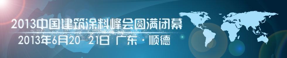 2013中国建筑涂料峰会
