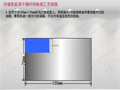 内墙乳胶漆干燥时间检测工艺 (619播放)