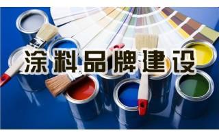 中小微涂料企业发展之核心战略—涂料品牌建设