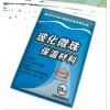 防水十大品牌 玻化微珠保温砂浆