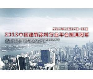 2013中国建筑涂料行业年会