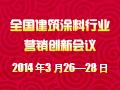2014年全国建筑涂料行业营销创新会议