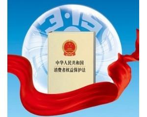 新《消法》的确定将进一步规范尊宝国际市场