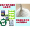 环保全效纳米涂料技术