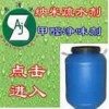 涂料疏水剂