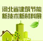 河北省建筑节能新技术新材料展