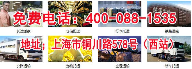 崇明县中铁物流营业部4OO-O881535 中铁物流营业网点