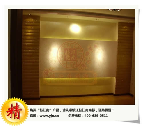 厂家最热销的室内装修新型建材,忆江南钻石漆背景墙艺术涂料