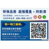 江苏建湖县油漆代理加盟国内名牌涂料