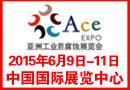 2015第六届中国(北京)国际工业防腐蚀控制博览会