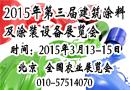 第三届中国(北京)国际建筑涂料及涂装设备展览会