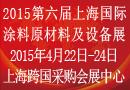 2015第六届上海国际涂料原材料及设备展览会