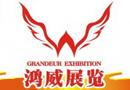 2015中国(广州)国际现代墙面材料展览会