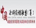 中国涂料经销商联盟助力涂商成长