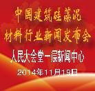 中国硅藻泥材料行业新闻发布会