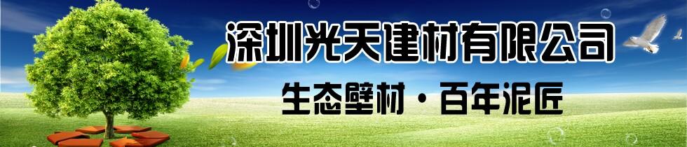 深圳光天建材有限公司