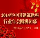 2014年中国建筑涂料行业年会