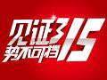2015中国新型涂料网315专题