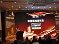 2015年中国国际优发娱乐周