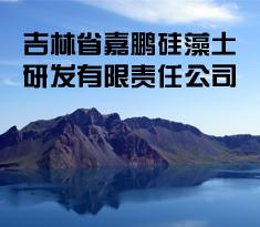 吉林省嘉鹏硅藻土研发有限责任公司