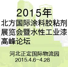 2015北方国际涂料胶粘剂展览会暨水性工业漆高峰论坛