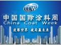 2015中国国际涂料周前瞻
