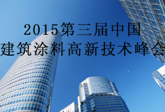 2015第三届中国建筑涂料高新技术峰会