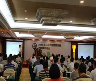 第三届中国建筑涂料高新技术峰会会场直击