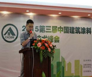 2015第三届中国建筑涂料高新技术峰会隆重开幕