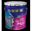 低碳防霉品牌油漆 宝莹乳胶漆代理加盟
