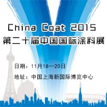 China Coat——第二十届中国国际涂料展