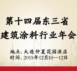 第十四届东三省建筑涂料行业年会
