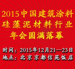 2015中国建筑涂料、硅藻泥材料行业年会圆满落幕