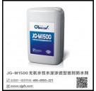 JG-M1500防水剂