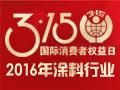 2016年涂料行业315专题