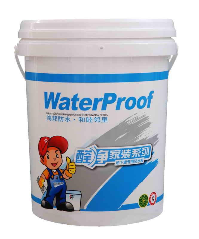 HB-8899D1 —地下室专用防水涂料