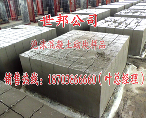 水泥发泡剂世邦机械国家行业标准z