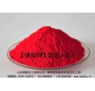 坚固大红G   涂料印花色浆、胶印墨用