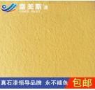 广东厂家 销售天然彩砂 嘉美斯漆天然石头漆  厂价批发直销