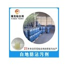 供应白地防沾污剂TS06B-15