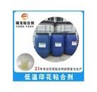 低温印花粘合剂TS05D-15