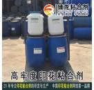 纺织用胶粘剂高牢度水浆印花江苏优质印花粘合剂生产厂家