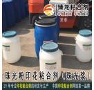 纺织用胶粘剂珠光粉水浆印花江苏优质印花粘合剂生产厂家