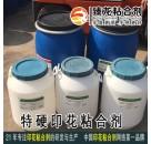 纺织用胶粘剂特硬水浆印花江苏优质印花粘合剂生产厂家