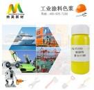 水性工业漆色浆 高耐温耐候性 环保建材水性涂料黄EI1100