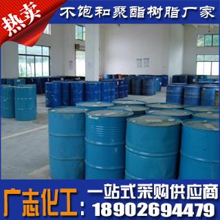 船用189树脂 防腐水池专用不饱和聚酯树脂