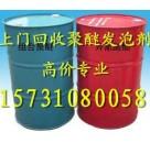 高价回收聚氨酯发泡剂 MDI TDI 异氰酸酯聚醚多元醇