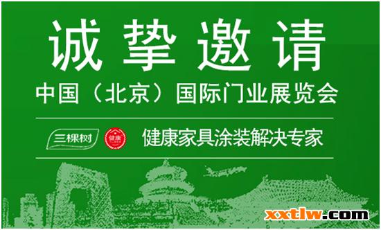 """(三棵树""""健康涂装全面解决方案""""将亮相北京木门展)"""